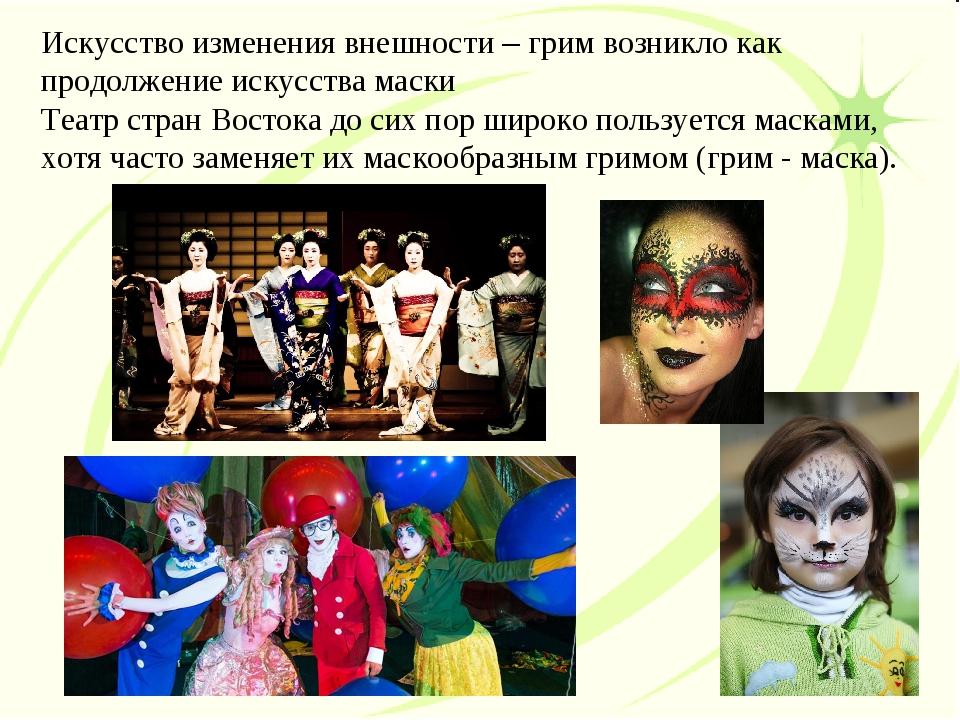 Искусство изменения внешности – грим возникло как продолжение искусства маски...
