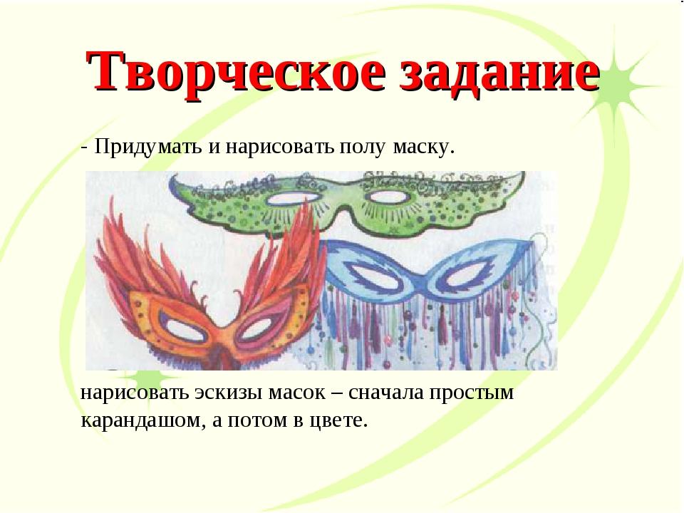 - Придумать и нарисовать полу маску. нарисовать эскизы масок – сначала просты...