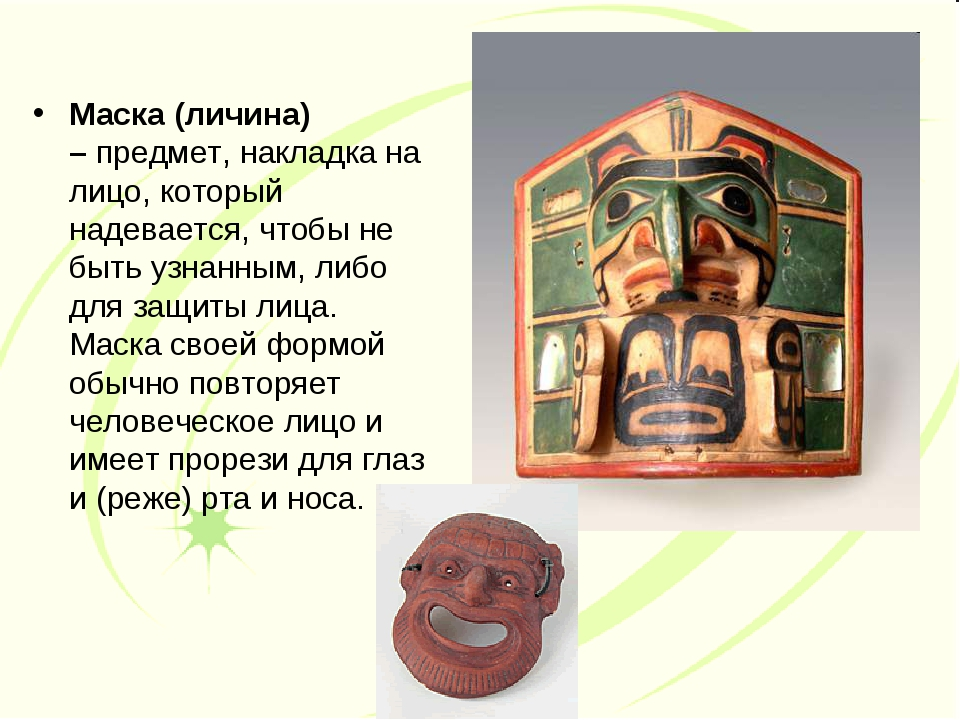 Маска (личина) –предмет, накладка на лицо, который надевается, чтобы не быть...