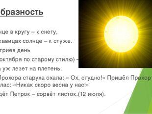 Образность Солнце в кругу – к снегу, в рукавицах солнце – к стуже. Дмитриев д