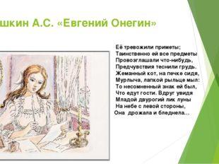 Пушкин А.С. «Евгений Онегин» Её тревожили приметы; Таинственно ей все предме