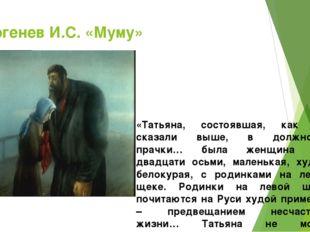 Тургенев И.С. «Муму» «Татьяна, состоявшая, как мы сказали выше, в должности п