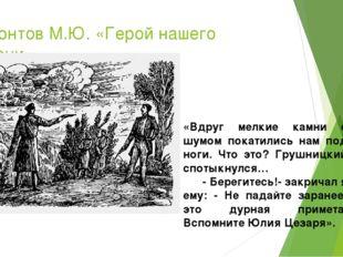 Лермонтов М.Ю. «Герой нашего времени» «Вдруг мелкие камни с шумом покатились