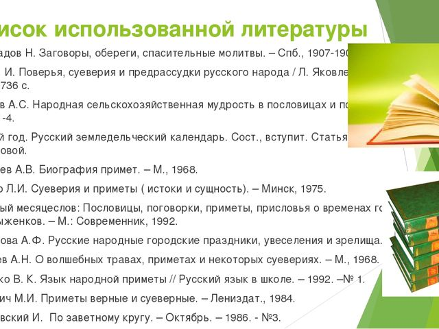 Список использованной литературы Виноградов Н. Заговоры, обереги, спасительн...