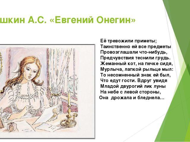 Пушкин А.С. «Евгений Онегин» Её тревожили приметы; Таинственно ей все предме...