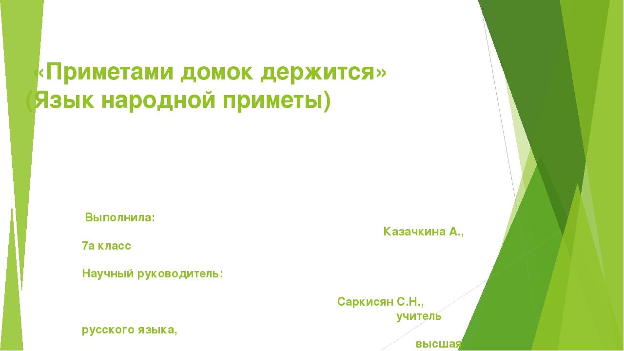 «Приметами домок держится» (Язык народной приметы) Выполнила: Казачкина А.,...