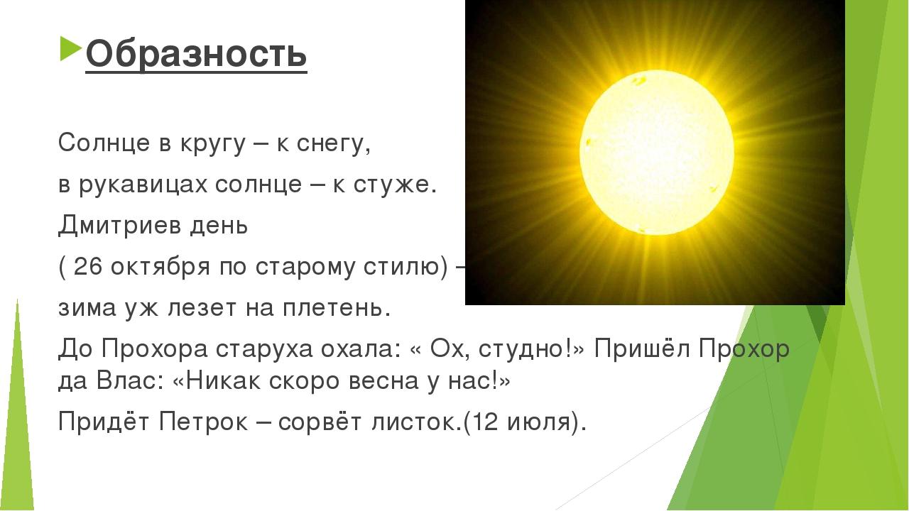 Образность Солнце в кругу – к снегу, в рукавицах солнце – к стуже. Дмитриев д...