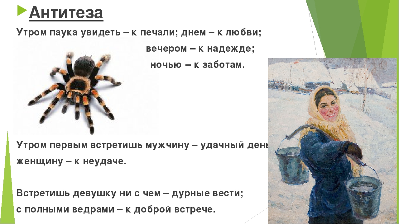 Антитеза Утром паука увидеть – к печали; днем – к любви; вечером – к надежде...