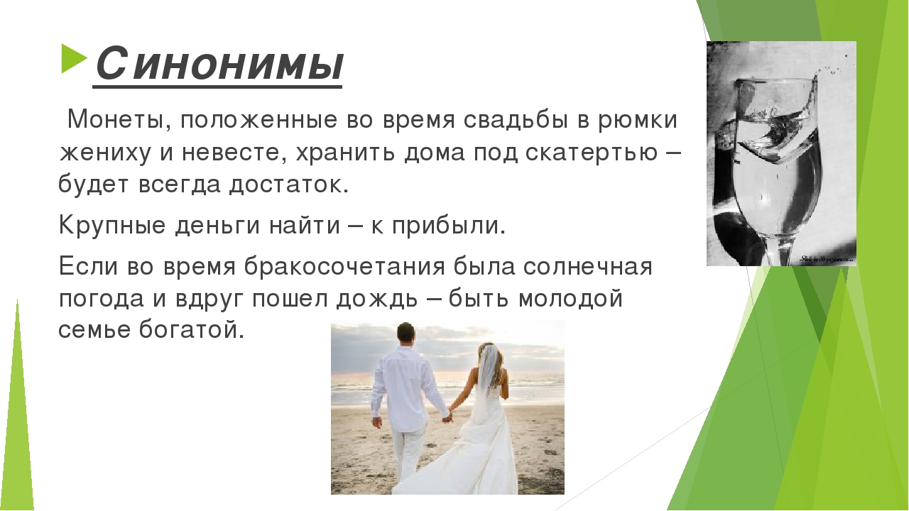 Синонимы Монеты, положенные во время свадьбы в рюмки жениху и невесте, храни...