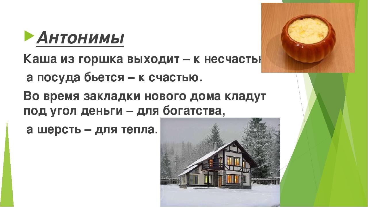 Антонимы Каша из горшка выходит – к несчастью, а посуда бьется – к счастью....