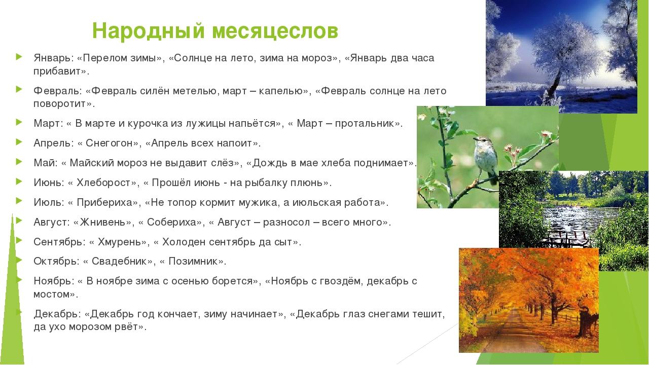 Народный месяцеслов Январь: «Перелом зимы», «Солнце на лето, зима на мороз»,...