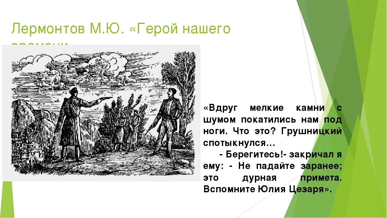 Лермонтов М.Ю. «Герой нашего времени» «Вдруг мелкие камни с шумом покатились...