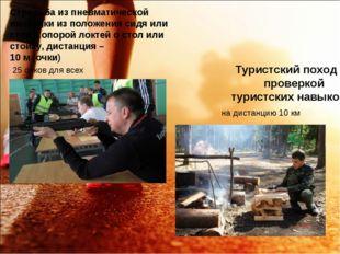 Стрельба из пневматической винтовки из положения сидя или стоя с опорой локте