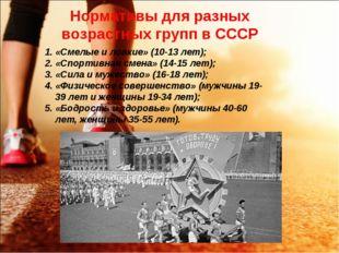 1. «Смелые и ловкие» (10-13 лет); 2. «Спортивная смена» (14-15 лет); 3. «Сила