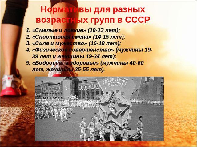 1. «Смелые и ловкие» (10-13 лет); 2. «Спортивная смена» (14-15 лет); 3. «Сила...