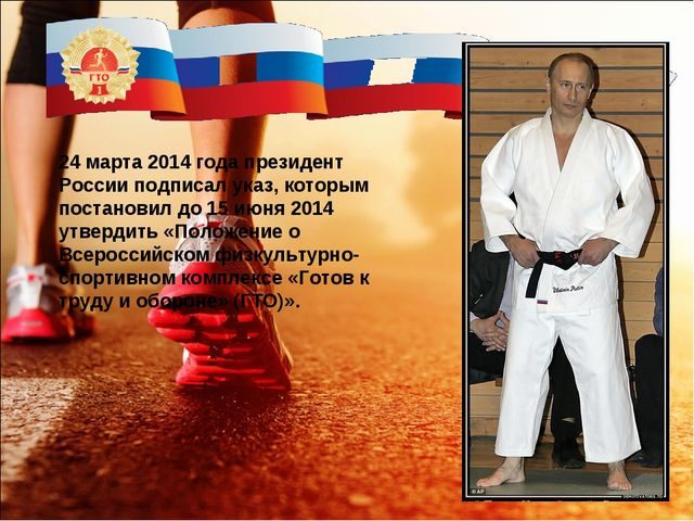24 марта 2014 года президент России подписал указ, которым постановил до 15 и...