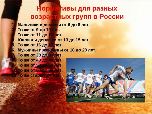 Нормативы для разных возрастных групп в России 1. Мальчики и девочки от 6 до...