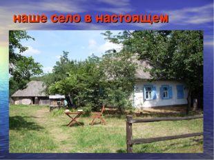 наше село в настоящем