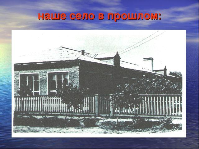 наше село в прошлом:
