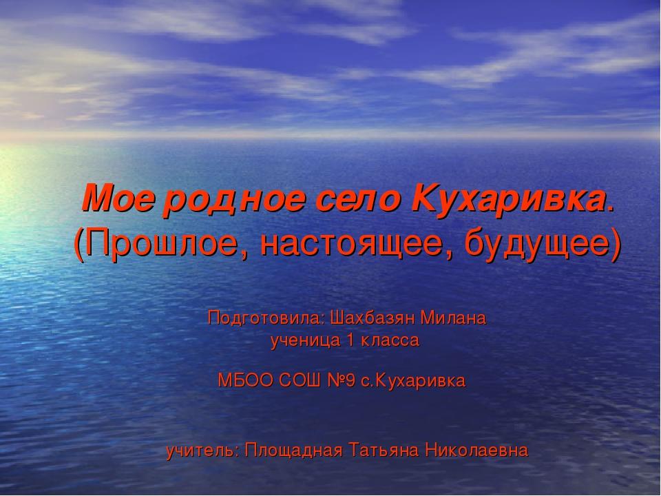 Мое родное село Кухаривка. (Прошлое, настоящее, будущее) Подготовила: Шахбазя...