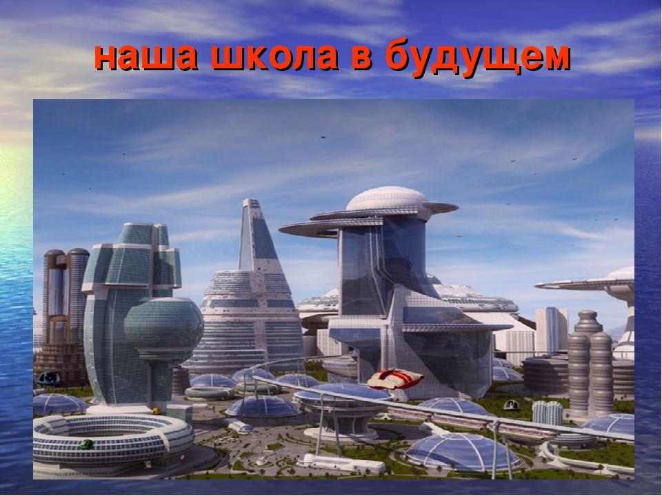 наша школа в будущем