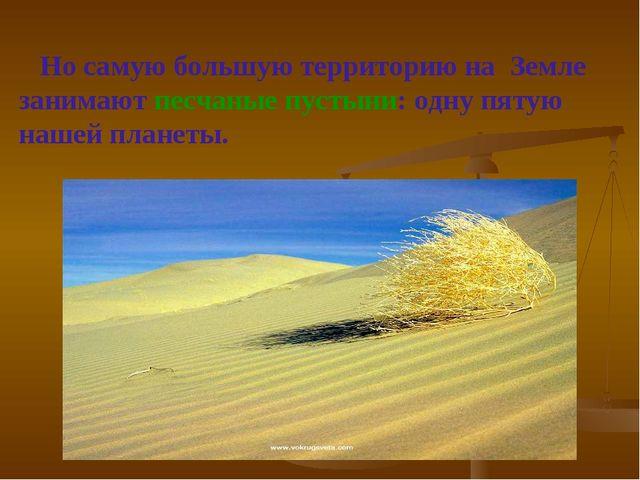Но самую большую территорию на Земле занимают песчаные пустыни: одну пятую н...