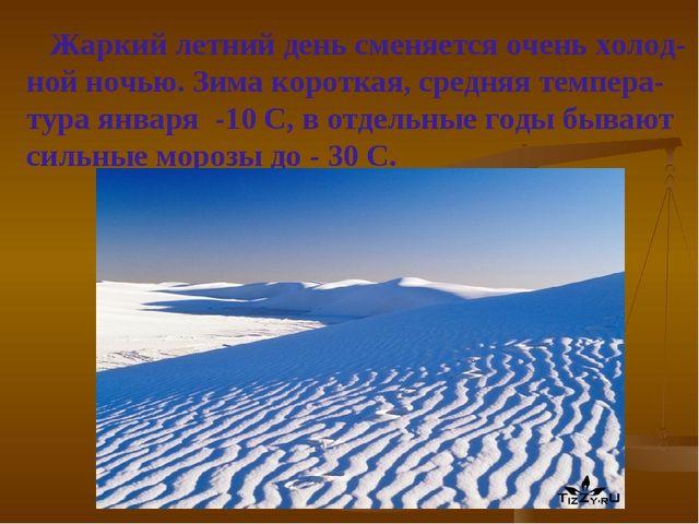 Жаркий летний день сменяется очень холод- ной ночью. Зима короткая, средняя...