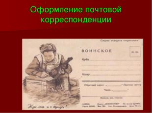 Оформление почтовой корреспонденции