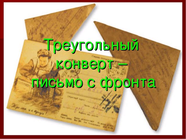 Треугольный конверт – письмо с фронта