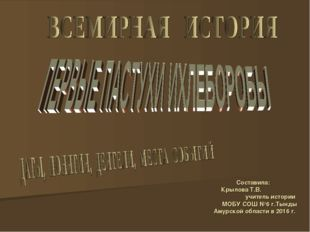 Составила: Крылова Т.В. учитель истории МОБУ СОШ №6 г.Тынды Амурской области