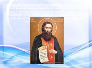 Спустя два года после кончины святого Антония в 1074 году преставился и препо