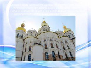 Согласно Указу Президента Украины от 9 ноября 1995 годаУспенский соборбыл в