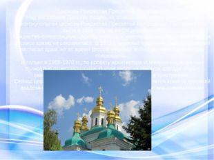 Церковь Рождества Пресвятой Богородицы Над ансамблем Дальних пещер, на возвыш