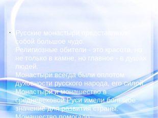 Русские монастыри представляют собой большое чудо. Религиозные обители - это