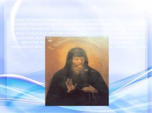 Киево-Печерская Лавра начала свое существование в1051году вовремя княжен