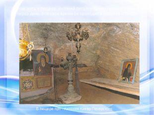 Начав жить в пещере, Антоний питался одним сухим хлебом, и то через день. В