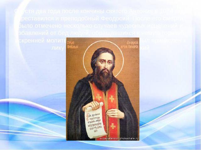 Спустя два года после кончины святого Антония в 1074 году преставился и препо...