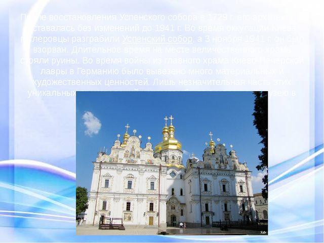 После восстановления Успенского собора в 1729 г. его архитектура оставалась б...