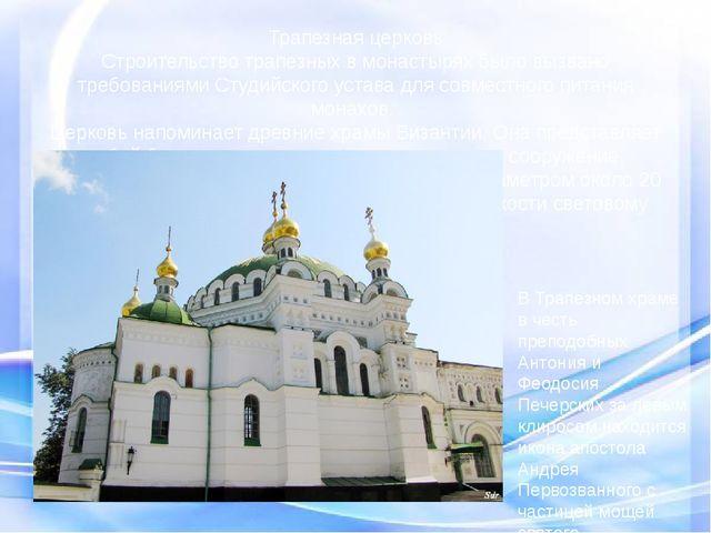 Трапезная церковь Строительство трапезных в монастырях было вызвано требовани...