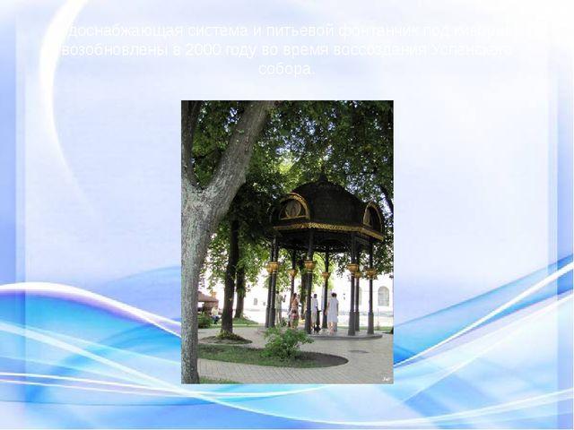 Водоснабжающая система и питьевой фонтанчик под киворием возобновлены в 2000...