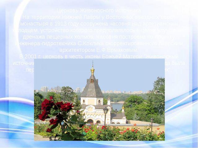 Церковь Живоносного источника На территории Нижней Лавры у Восточных въездных...