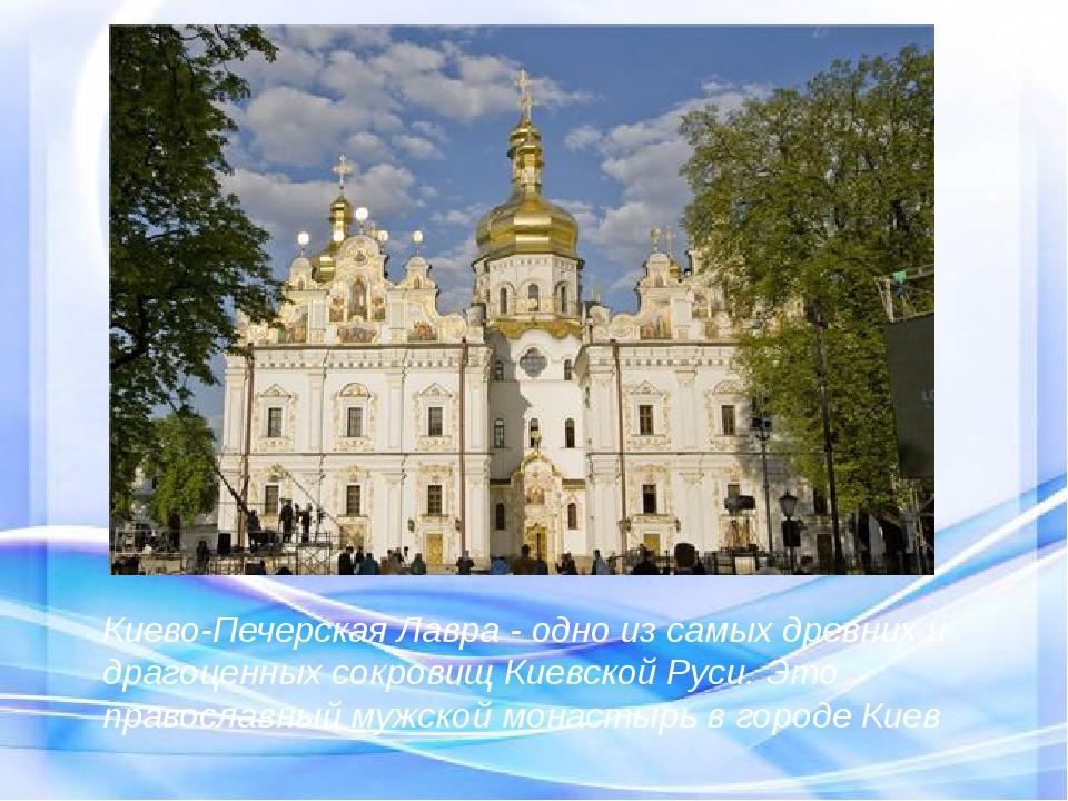 Киево-Печерская Лавра - одно из самых древних и драгоценных сокровищ Киевско...