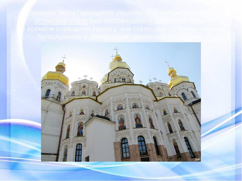 Согласно Указу Президента Украины от 9 ноября 1995 годаУспенский соборбыл в...