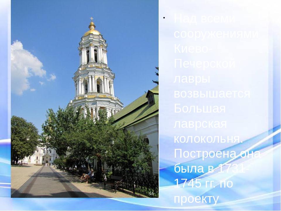 Над всеми сооружениями Киево-Печерской лавры возвышается Большая лаврская ко...