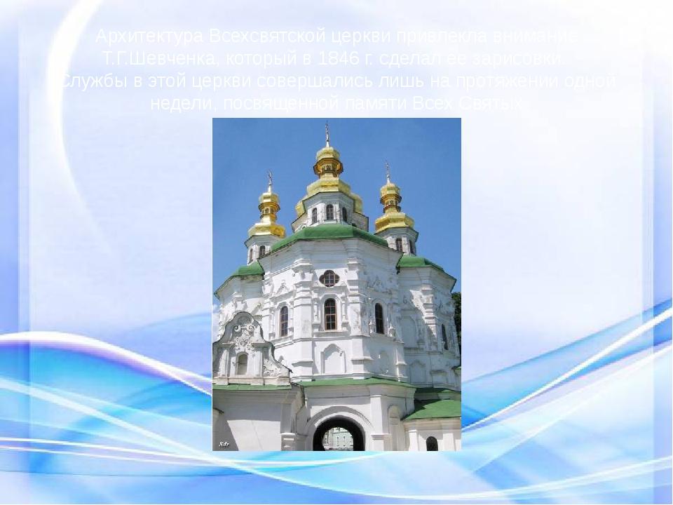 Архитектура Всехсвятской церкви привлекла внимание Т.Г.Шевченка, который в 18...