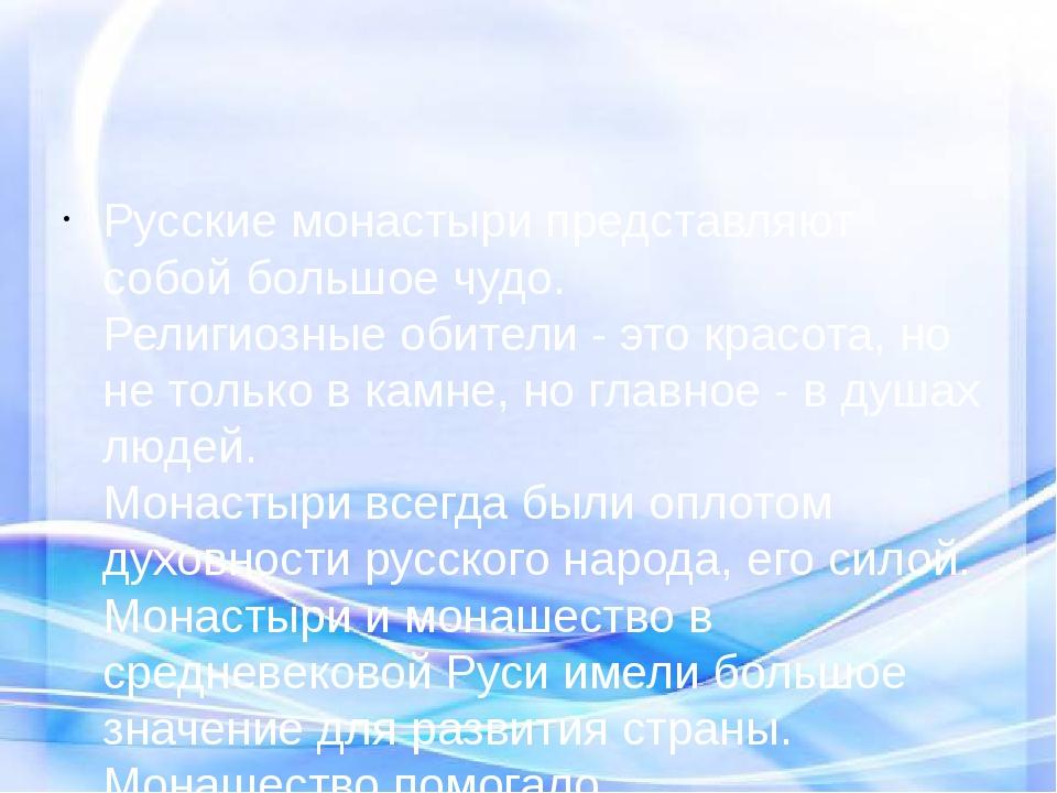Русские монастыри представляют собой большое чудо. Религиозные обители - это...