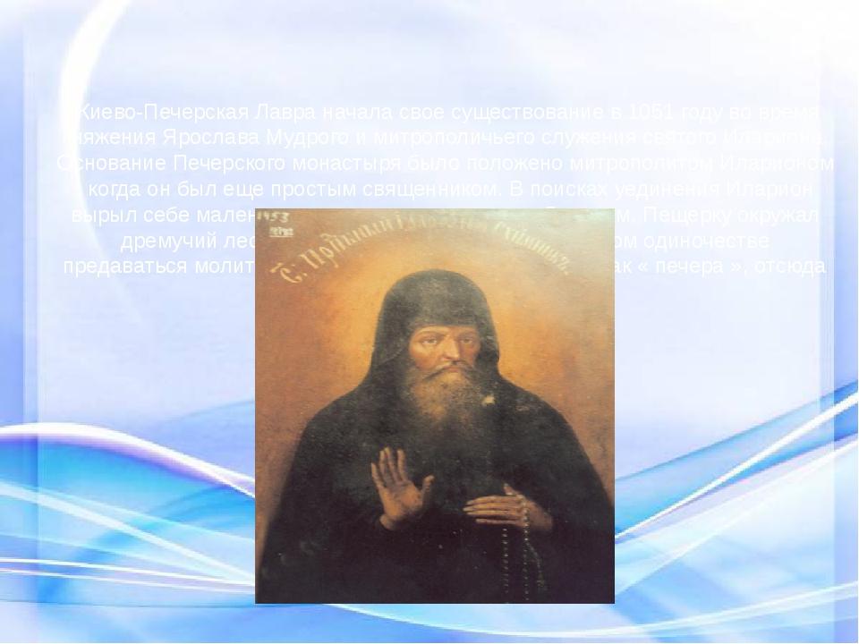 Киево-Печерская Лавра начала свое существование в1051году вовремя княжен...
