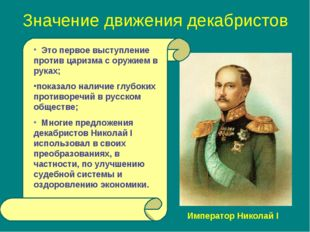 Значение движения декабристов Император Николай I Это первое выступление прот