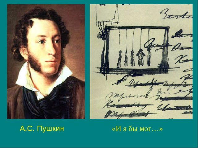 «И я бы мог…» А.С. Пушкин