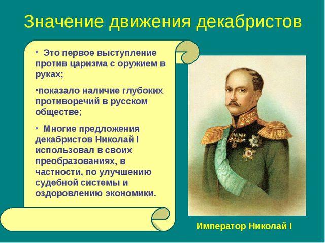 Значение движения декабристов Император Николай I Это первое выступление прот...
